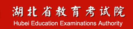 湖北省考试院